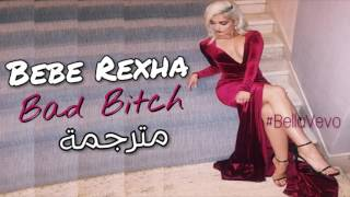 Bebe Rexha - Bad bitch(عاهرة سيئة) FT - Dolla $ign مترجمة للعربية
