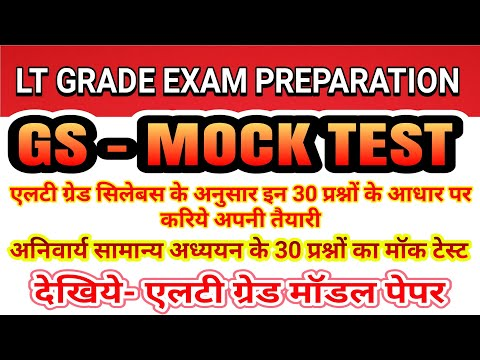 LT GRADE EXAM PREPARATION- LT GRADE GS MOCK TEST BY GYAN PRAKASH