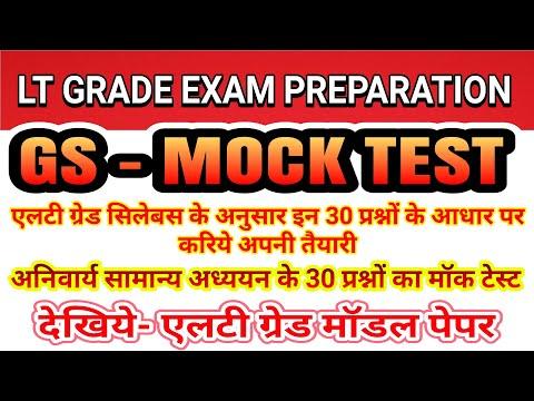 LT GRADE EXAM PREPARATION LT GRADE GS MOCK TEST BY GYAN PRAKASH