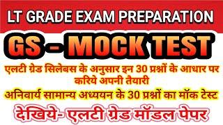 LT GRADE EXAM PREPARATION- LT GRADE GS MOCK TEST BY GYAN PRAKASH