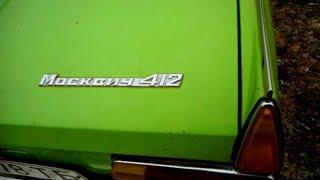 Москвич, гаражный, дедовский…1988 г почти стоковый ижевский Москвич-412,