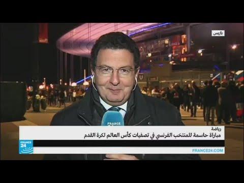 أجواء مباراة المنتخب الفرنسي الحاسمة في تصفيات كأس العالم  - 15:22-2017 / 10 / 11