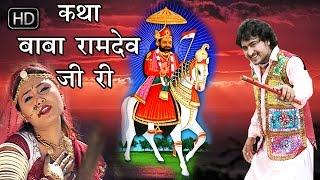 vuclip कथा बाबा रामदेव जी री   || सुपर हिट सांग ॥Katha Baba Ramdev Ji Ri || Rani Rangili