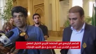 مخطط اغتيال عبد الله بن عبد العزيز.. المتهم بالإمارات