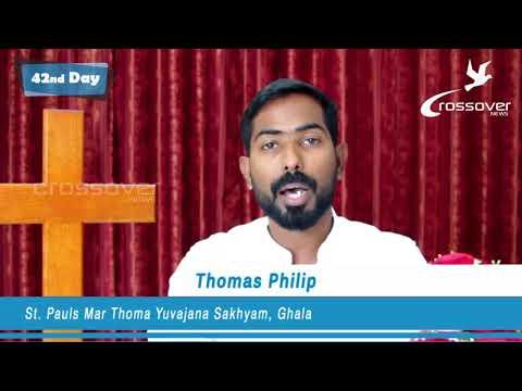 "Lent Devotion ""രക്ഷകന്റെ കാൽചുവടുകളിലൂടെ ഒരു അനുധാവനം"" 42nd Day - Thomas Philip"
