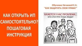 Открыть ИП 2016  Пошаговая инструкция для самостоятельной регистрации ИП(, 2016-06-12T07:31:28.000Z)