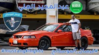 عبدالمجيد العلي - السعودية - مسابقة #فرسان_الموستانج