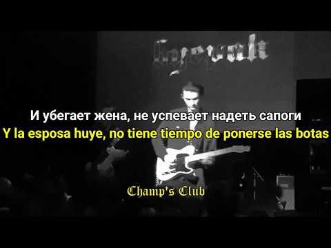 Буерак - Советский Парфюм (Sub Español) (Post-Punk, Cold Wave, Soviet Wave) (Perfume Sovietico)