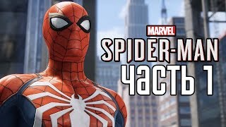 Spider-Man PS4 (2018) Прохождение На Русском #1 — НОВЫЙ ЧЕЛОВЕК ПАУК!