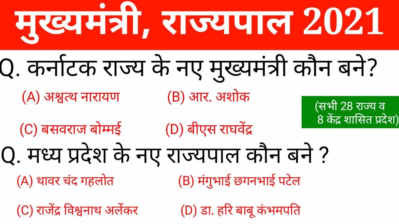 सभी राज्यों के मुख्यमंत्री, राज्यपाल | New cm and governor All states 2021 |new cm of karnataka 2021