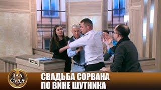 Верность - Зал суда. Битва за деньги с Николаем Бурделовым