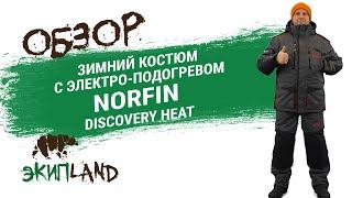 Зимний костюм с подогревом Norfin Discovery Heat