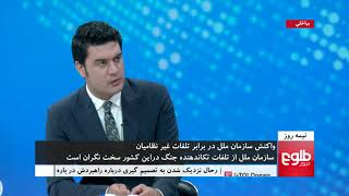 NIMA ROOZ: UN Raises Concern Over Afghanistan War Casualties