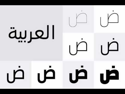 PF DIN Text Arabic Font Download