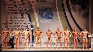 Чемпионат Северного Казахстана по бодибилдингу в г. Рудном (классический бодибилдинг)