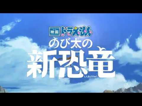 『映画ドラえもん のび太の新恐竜』スペシャルPV~Mr.Children W主題歌ver ~