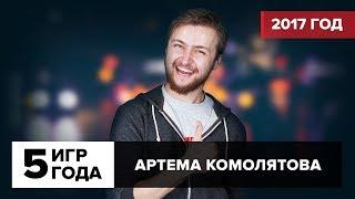 Топ-5 игр 2017 года. Выбор Артема Комолятова