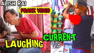 nepali prank - laughing current || funny/comedy prank || epic reaction || alish rai ||