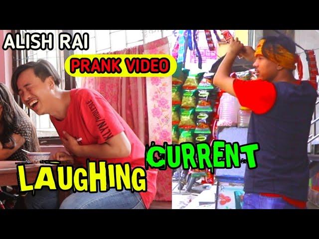 nepali prank - laughing current || funny/comedy prank || epic reaction || alish rai ||