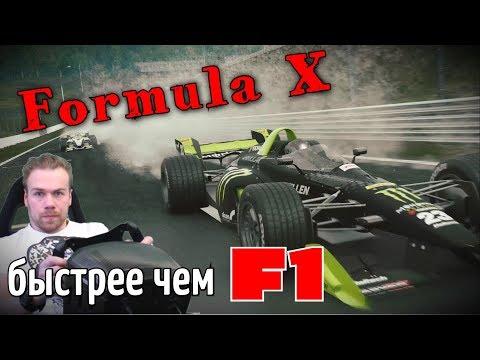Быстрее F1 - Formula X на руле TS-PC Racer, Project Cars 2