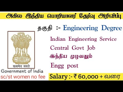 Indian Engineering Service Requirtment Engineering Degree can Apply Online