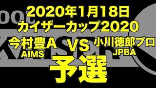 小川徳郎プロVS今村豊2020年1月18日カイザーカップ予選(ビリヤード試合)