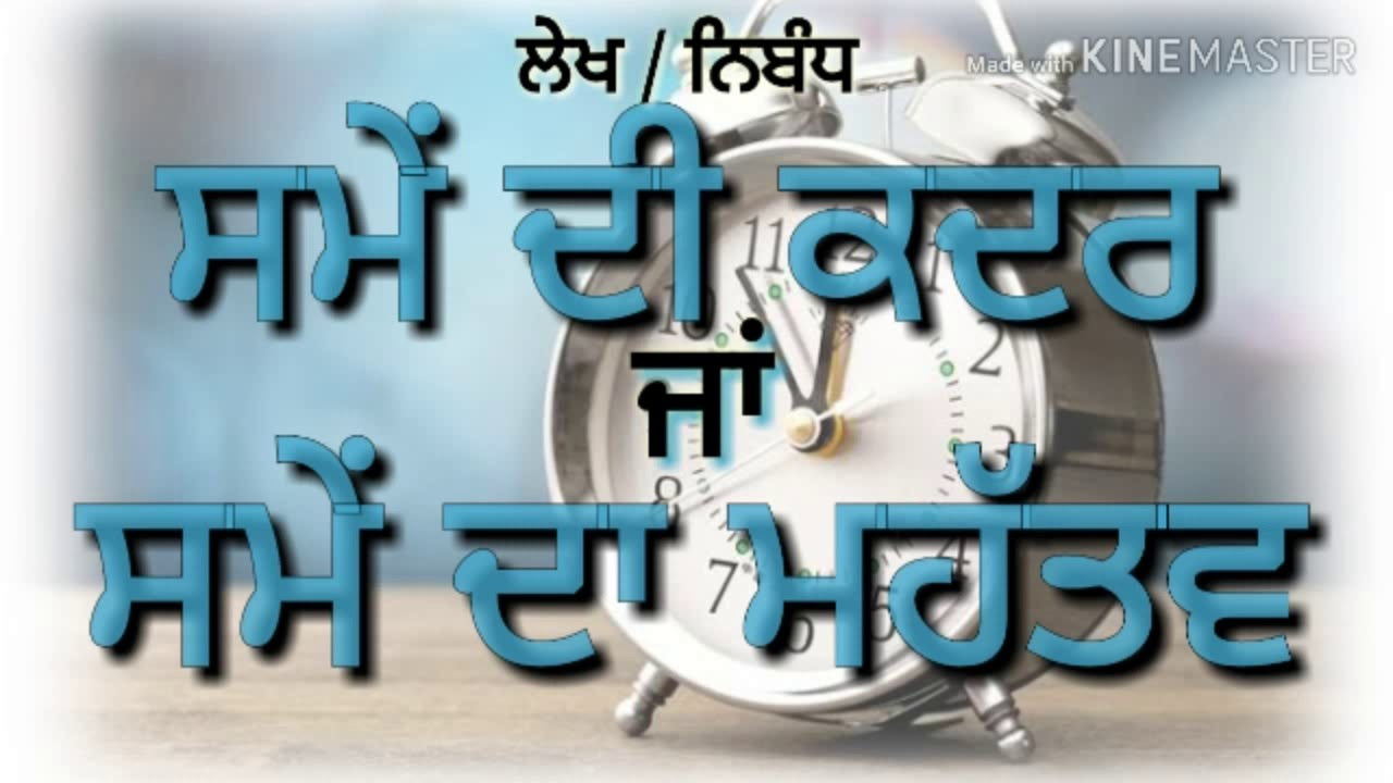 essay on importance of time in punjabi