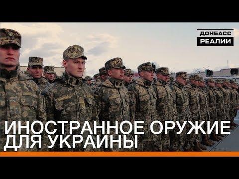 Иностранное оружие для Украины | «Донбасc.Реалии»
