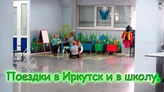Семья Бровченко. Поездки в Иркутск и в школу - МФЦ, покупка обуви, за опилками и др. 10.16г.