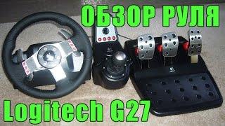 видео Руль Logitech G27 (941-000092)