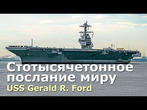 USS Gerald Ford - многоцелевой атомный авианосец нового поколения