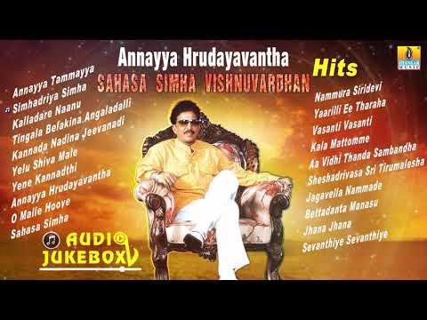 Annayya Hrudayavantha Sahasa Simha Vishnuvardhan Hits | Dr. Vishnuvardhan Best Kannada Songs