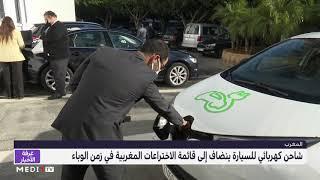 شاحن كهربائي للسيارة ينضاف إلى قائمة الاختراعات المغربية في زمن الوباء
