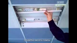 видео Виды светильников для потолков Армстронг