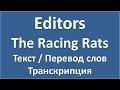 Editors The Racing Rats текст перевод и транскрипция слов mp3