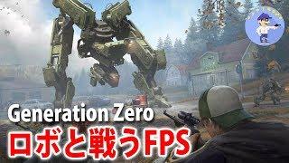 初見さん歓迎【Live #1】ロボと戦うCoopシューター!Generation Zero【クローズドBETA】
