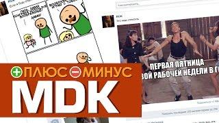 Плюсы и Минусы MDK