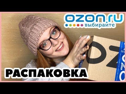 ПЕРВЫЙ ЗАКАЗ OZON | РАСПАКОВКА | КОСМЕТИКА ОЗОН | ПОСЫЛКА OZON