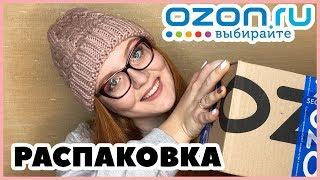 BIRINCHI TARTIB OZON | UNPACK | KOSMETIKA OZON O'ZBEKISTON | OZON TO'PLAMI