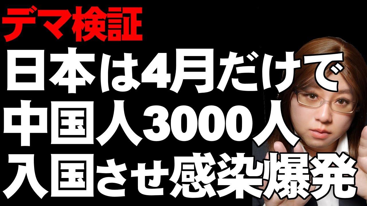 『日本は4月だけで3000人以上の中国人を入国させ流行の原因』衝撃のスクープとして注目集める話題。検証動画