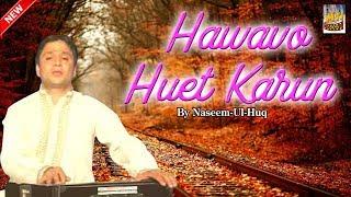 Hawavo Huet Karun (Latest Kashmiri Gazal)