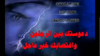 The Free Syrian Rapper - Revolution Connection