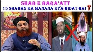 Shab E Barat   15 Shaban Ka Manana Kya Bidat Hai By Mufti Akmal