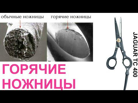 Волосы под микроскопом после горячих и обычных ножниц