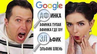АФИНКА гуглит АФИНКУ! Ищем друг друга в гугле! Что о нас думают подписчики? 🐞 Эльфинка