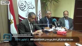 مصر العربية | عصمت سيف الدولة: كان الاولى الاحتفال بمرور سنه على الانتفاضة الفلسطينية الثالثة