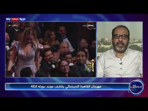 مهرجان القاهرة السينمائي يعلن انطلاقه رغم تفشي فيروس كورونا | منصات  - نشر قبل 23 ساعة