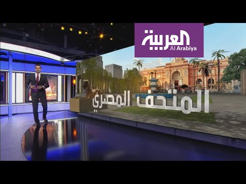 المتحف المصري  - نشر قبل 7 ساعة