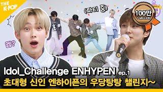(Re-Uploaded / Idol_Challenge ENHYPEN ep.1) 초대형 신인 엔하이픈의 우당탕탕 챌린지 막차 탑승할게요~ (ENG sub)