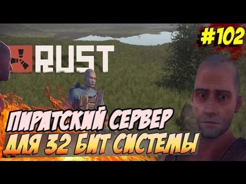 New Rust - Как играть на 32 битной системе, в Rust Experimental с 2 ггб оперативки. #102